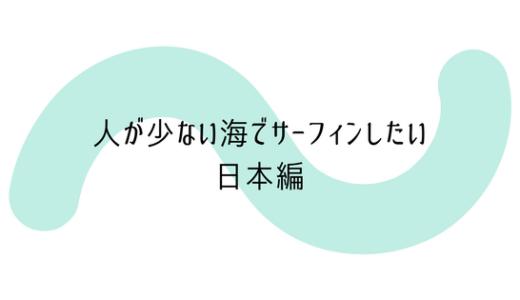人が少ないおすすめサーフトリップ先 日本
