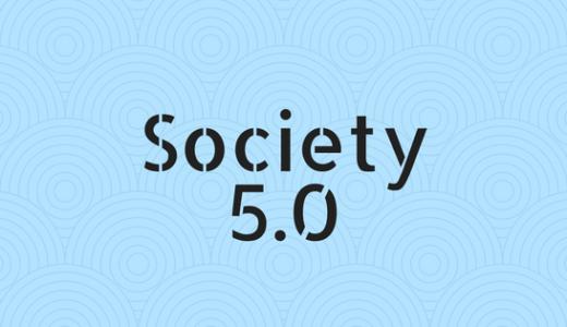 あんま注目されてない?『Society 5.0』まとめ